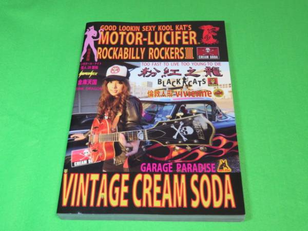 ■MOTOR-LUCIFER ROCKABILLY ROCKERS III■VINTAGE CREAM SODA クリームソーダ■送料無料