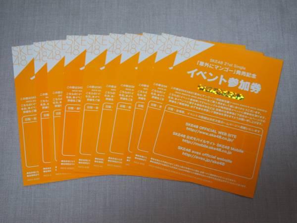 SKE48 「意外にマンゴー」 握手券(イベント参加券) 10枚セット ライブグッズの画像