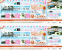 1円~ 送込 よみうりランドプールWAI 招待券ペア② 8月土日 8/11-8/15 不可