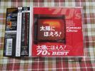 太陽にほえろ!オリジナル・サウンドトラック 70'sベスト(