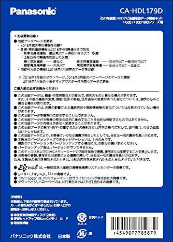 パナソニック(Panasonic) 2017年度版HDDナビ地図更新ソフト H500/L800・880シリーズ用 CA-HDL179D_画像3