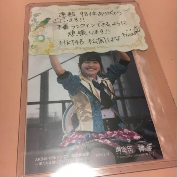 松岡はな HKT48 直筆 サイン メッセージカード ライブグッズの画像