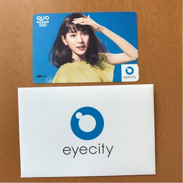 桐谷美玲 コンタクトのアイシティ QUO(クオカード)500円分 新品・未使用 グッズの画像