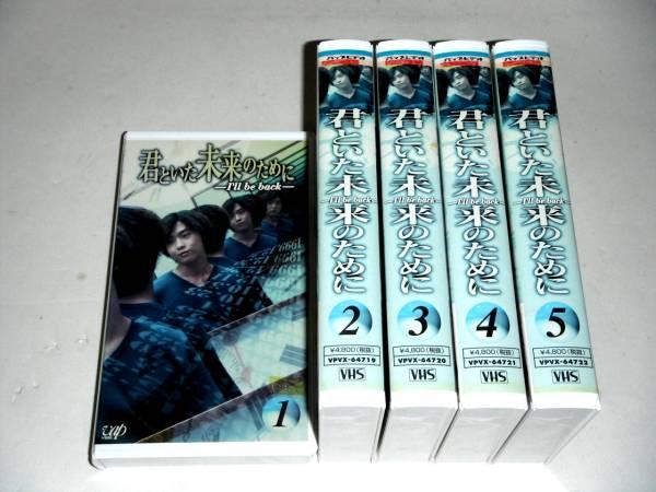 【VHS】君といた未来のために 全5巻 堂本剛/遠藤久美子/仲間由紀恵/佐野史郎/内藤剛志