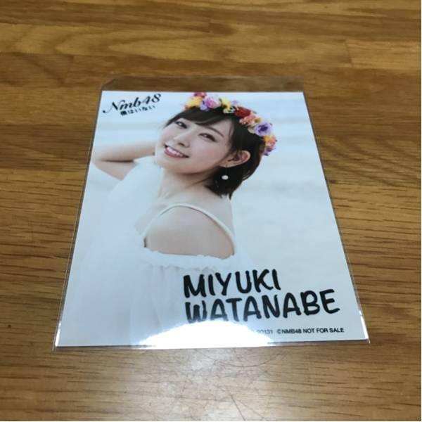 AKB48 NMB48 渡辺美優紀 生写真 僕はいない 通常盤 封入 水着 ライブ・総選挙グッズの画像