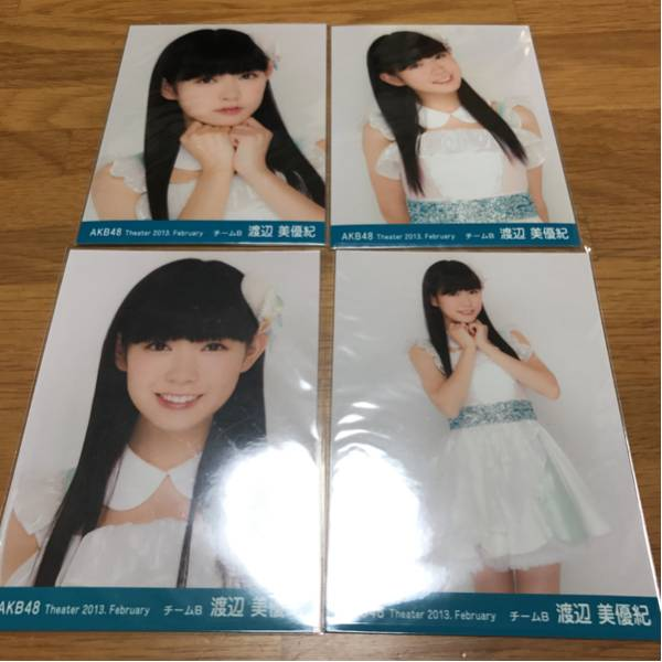 全品送料無料 ☆ AKB48 NMB48 渡辺美優紀 生写真 月別 2013 february コンプ ライブ・総選挙グッズの画像