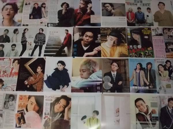 ◆菅田将暉◆■■切り抜き 158ページ グッズの画像