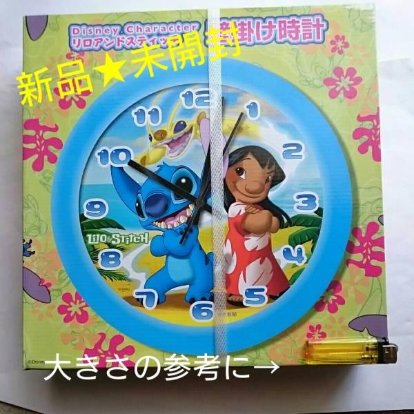【新品★未開封】リロ&スティッチ 掛時計 ディズニーグッズの画像