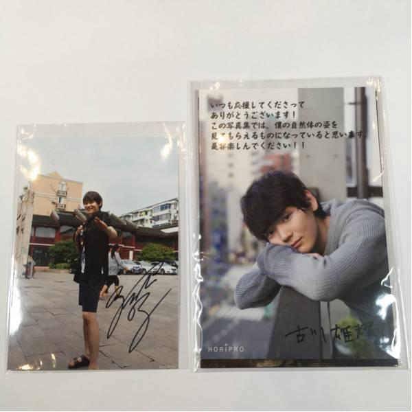 古川雄輝 直筆サイン入り 生写真 ポストカード セット