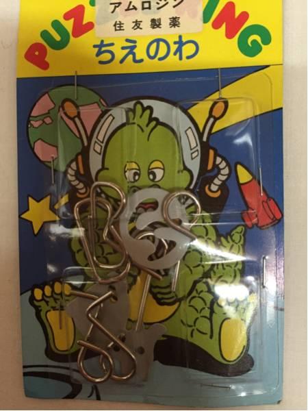 知恵の輪 ちえのわ 住友製薬会社 非売品 新品 知育玩具 パズル_画像1