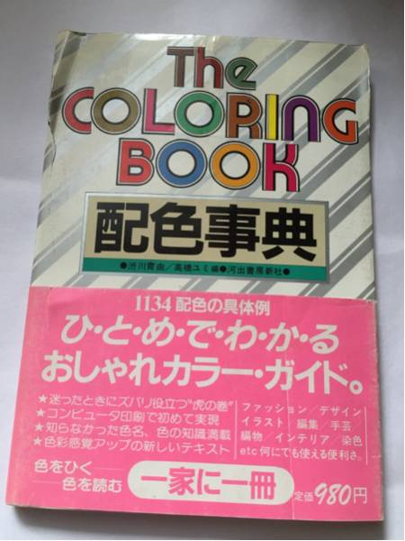 配色事典 The COLORING BOOK 河出書房新社 カラーガイド 高橋_画像1