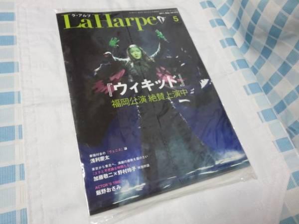 送料安 劇団四季 La Harpe ラ・アルプ 2011年5月号 ウィキッド