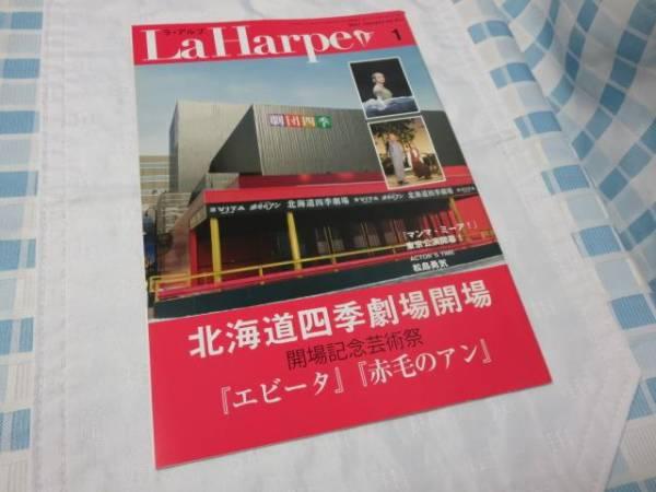 送料安 劇団四季 La Harpe ラ・アルプ 2011年1月号 エビータ 赤毛のアン