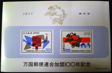 ★記念切手小型シート★万国郵便連合加盟100年★100円+50円★_画像1