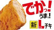 旧出品 ローソン『新Lチキ(旨塩チキンor旨辛チキン) 』(