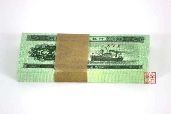 本物保証 未使用 中国人民元第三版紙幣 1953年版 伍分 100枚未開封 セット