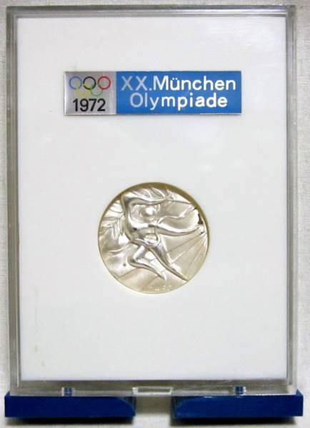 激レア!/岡本太郎/オリンピックミュンヘン大会/銀メダル