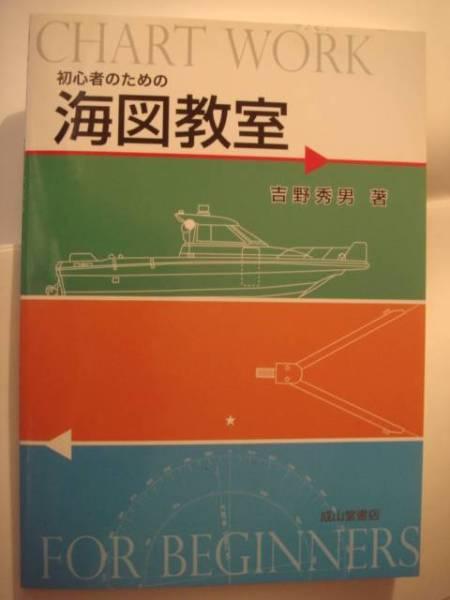 初心者のための海図教室 吉野秀男 成山堂出版 CHART WORK 小型船舶試験受験用申請書付き_画像1
