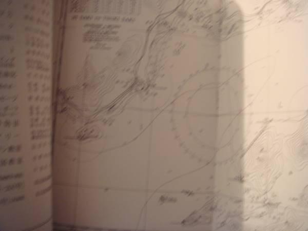 初心者のための海図教室 吉野秀男 成山堂出版 CHART WORK 小型船舶試験受験用申請書付き_画像3