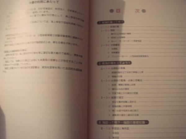 初心者のための海図教室 吉野秀男 成山堂出版 CHART WORK 小型船舶試験受験用申請書付き_画像2