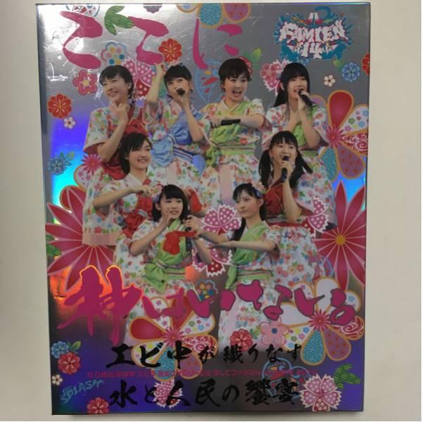 私立恵比寿中学 ファミえん2014 ライブグッズの画像