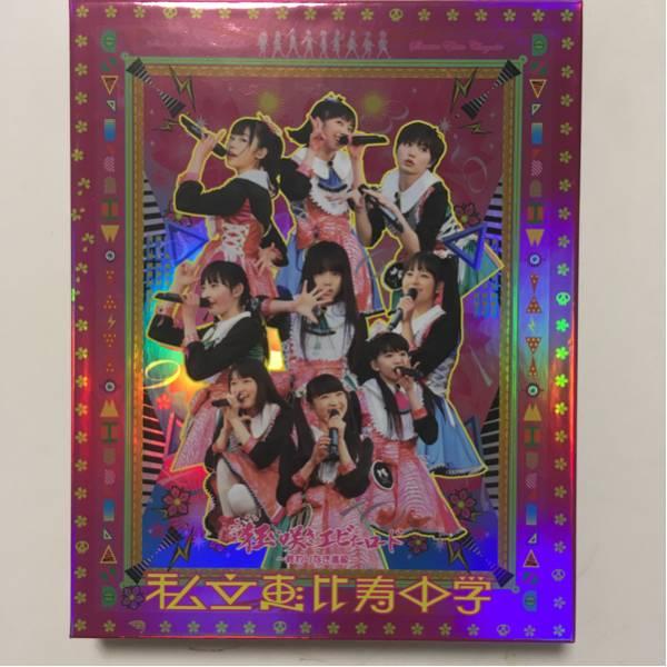 私立恵比寿中学 桜咲エビィーロード ~終わりなき進級~ Blu-ray ライブグッズの画像