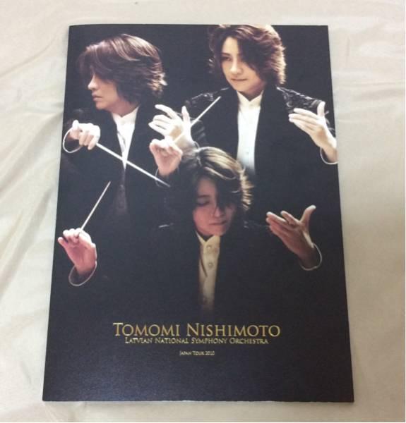 美品 西本智実 ラトビアン ナショナルシンフォニー オーケストラ Japan Tour 2010 パンフレット