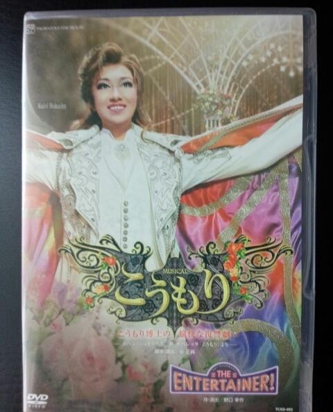 宝塚歌劇星組 こうもり THE ENTERTAINER DVD 美品 北翔海莉 紅ゆずる