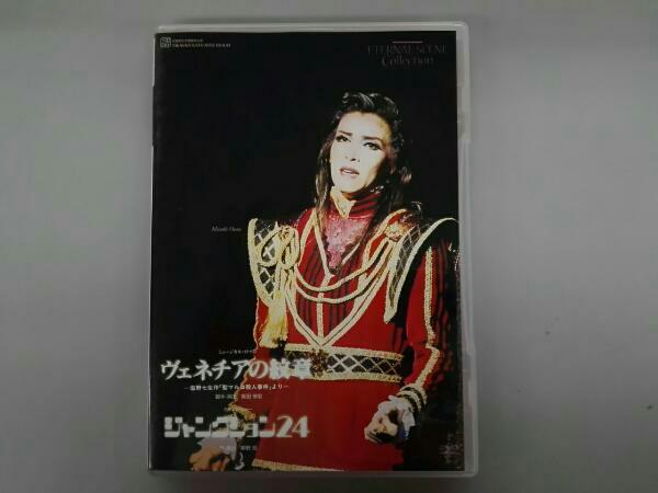 大浦みずき ヴェネチアの紋章 ジャンクション24 宝塚歌劇団花組 グッズの画像