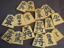 将棋 彫駒  島黄楊 板柾混じり 表面は無剣書