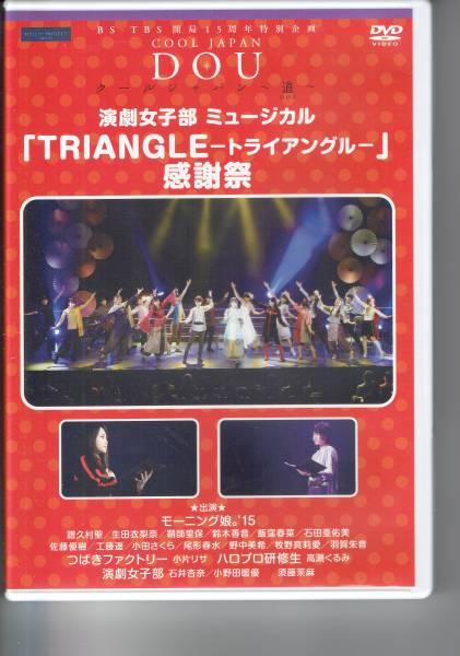 DVD演劇女子部 ミュージカル「TRIANGLEートライアングルー」感謝祭 モーニング娘。'15