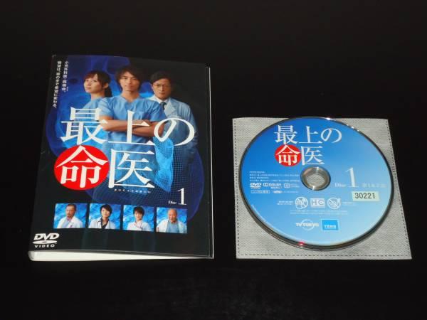 DVD 最上の命医 全5枚セット 斎藤工 比嘉愛未 板谷由夏 陣内孝則 グッズの画像
