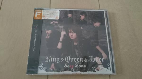 新品未開封 Sexy Zone King&Queen&Joker 初回限定盤F CD+DVD
