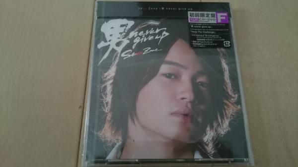 新品未開封 Sexy Zone 男never give up 初回限定盤F CD+DVD