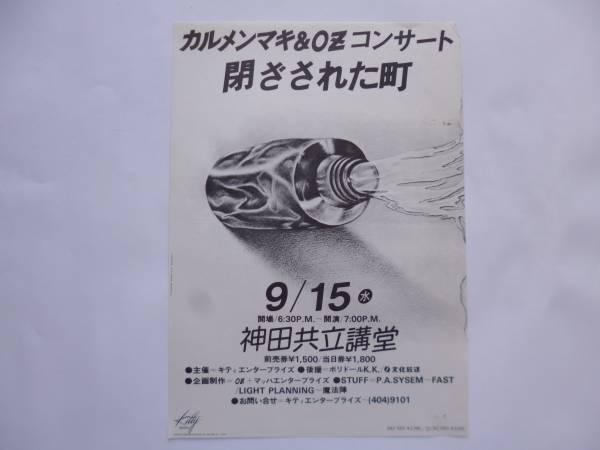 5224 チラシ カルメンマキ&OZ コンサート 閉ざされた町 神田共立講堂 折れあり