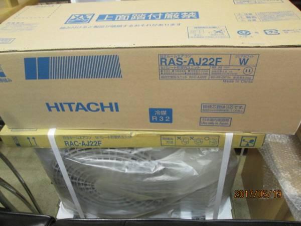 日立 ルームエアコン RAS-AJ22F [RAS-AC22F]2.2kW 新品