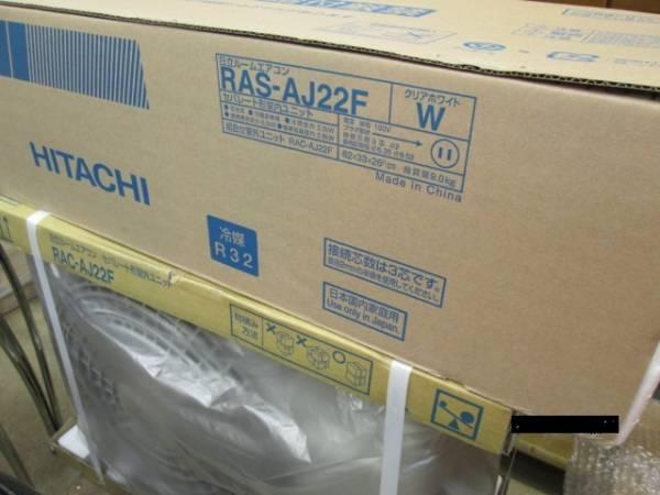 日立 ルームエアコン RAS-AJ22F [RAS-AC22F]2.2kW 新品_画像3