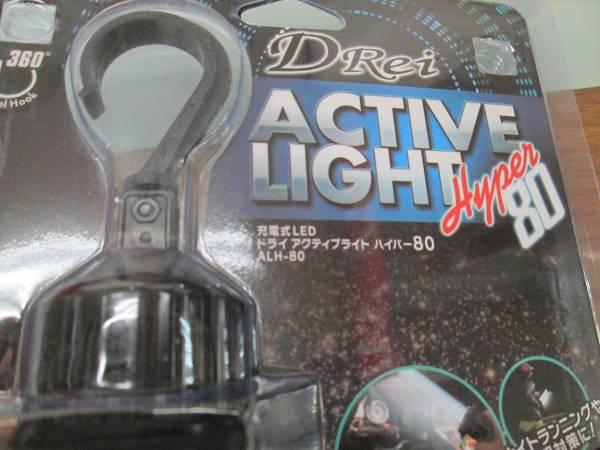 ☆Drei 充電式LED NEW ACTIVE LIGHT ドライ ニュー アクティブライト ハイパー80_画像2