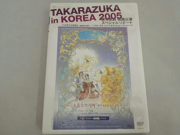 宝塚歌劇 星組 韓国公演スペシャルリポート「TAKARAZUKA in KOREA 2005」 グッズの画像