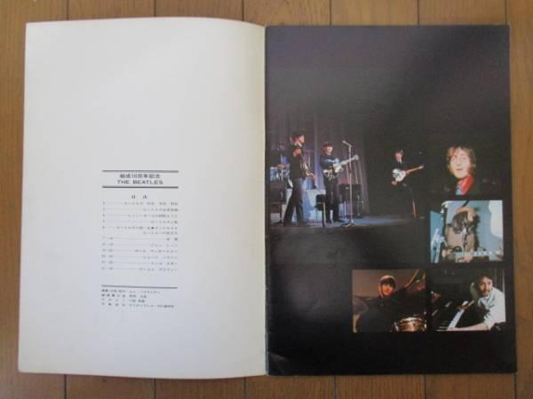 結成10周年 ビートルズ THE BEATLES 1972年 ユニ・パブリシティ_画像3