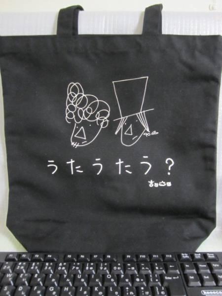 吉田山田・うたうたうツアー・ 東京限定の黒トートバッグ