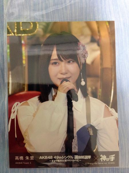 AKB48 49thシングル選抜総選挙 神の手 生写真【AKB48 高橋朱里】 限定非売品 ライブ・総選挙グッズの画像