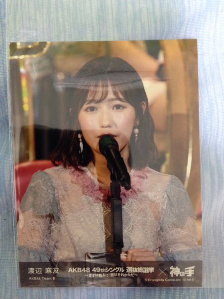 AKB48 49thシングル選抜総選挙 神の手 生写真【AKB48 渡辺麻友】 限定非売品 ライブ・総選挙グッズの画像