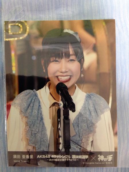 AKB48 49thシングル選抜総選挙 神の手 生写真【SKE48 須田亜香里】 限定非売品 ライブ・総選挙グッズの画像
