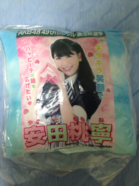 AKB48 49thシングル選抜総選挙 神の手 連結クッション【NMB48 安田桃寧】 限定非売品 ライブ・総選挙グッズの画像