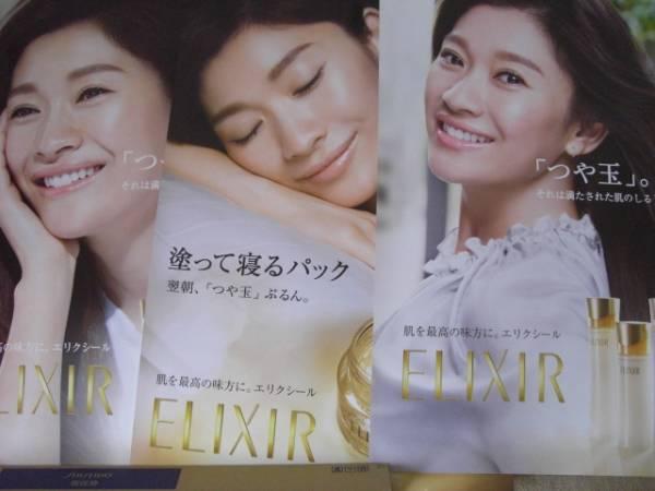 篠原涼子☆エリクシール特大新品非売品ポスター3点セット! グッズの画像