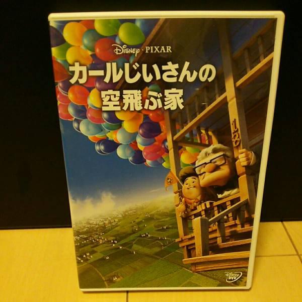 【カールじいさんの空飛ぶ家】DVD ディズニー ピクサー カール ディズニーグッズの画像