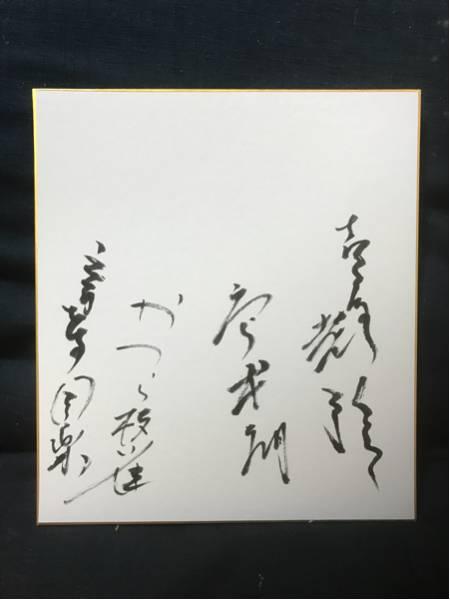 落語◆古今亭志ん朝◆三遊亭円楽◆桂枝雀◆直筆サイン色紙