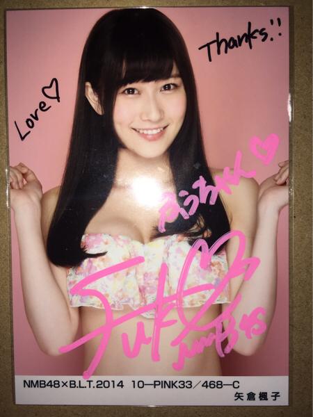 NMB48 BLT 2014 10 PINK矢倉楓子 直筆サイン 生写真 水着写真