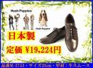 839日本製HushPuppies大塚製靴ハッシュパピー本革メンズスニーカー25cm・3E半額以下出品・絶対お得です!